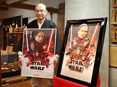 井波彫刻で「スター・ウォーズ」最新作ポスター