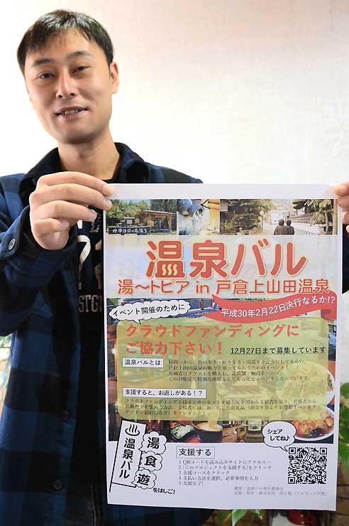 「温泉バル」開催に向け、寄付を呼び掛けている岡田さん