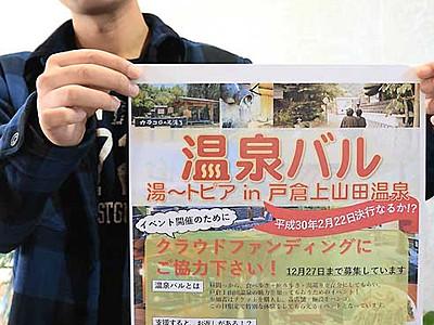戸倉上山田で「温泉バル」企画 ネットで寄付呼び掛け