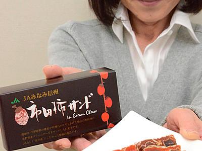 特産の干し柿使った「市田柿サンド」 みなみ信州農協が発売