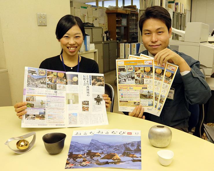 モニターツアーを募集するチラシと旅行誌を手にする担当者