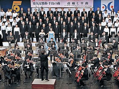 歓喜の歌高らかに 県音文協の年末公演「第九・千鳥の曲」