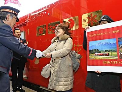 「雪月花」節目の1万人 えちごトキめき鉄道