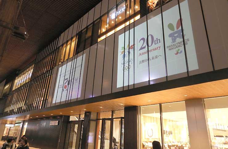 長野冬季五輪・パラリンピック20周年を記念した映像を投影するJR長野駅善光寺口