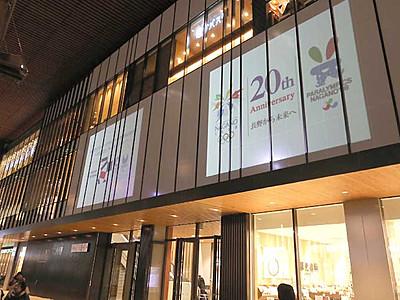 五輪・パラ20周年へ 長野駅壁面に映像