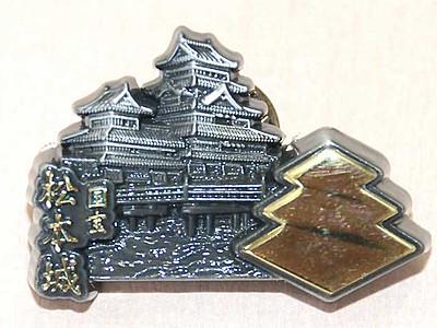 松本城限定ピンバッジ第2弾 1月3日1000個配布