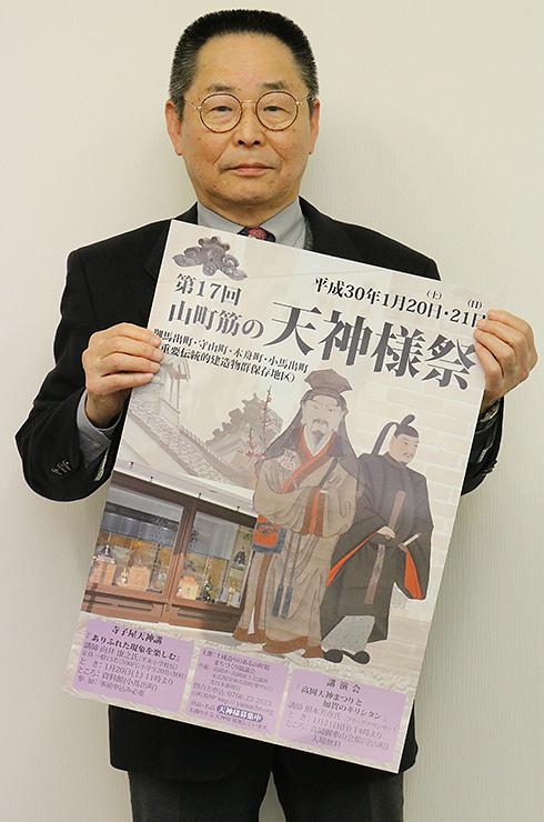 「山町筋の天神様祭」への来場を呼び掛ける作井会長=北日本新聞高岡支社