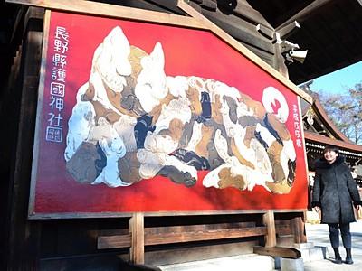 もうすぐ出番、犬の大絵馬 県護国神社