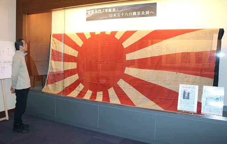 山本五十六記念館に展示されている長門の軍艦旗=長岡市呉服町1