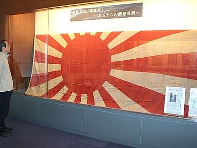 山本五十六記念館 戦艦「長門」の軍艦旗展示