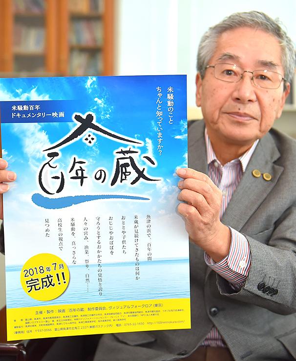 協力を呼び掛ける慶野委員長=映画「百年の蔵」制作委員会事務局