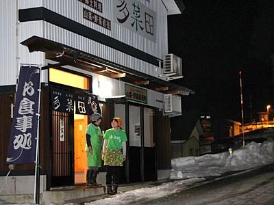 ともる明かり山古志で一献 食堂「多菜田」夜間営業始まる