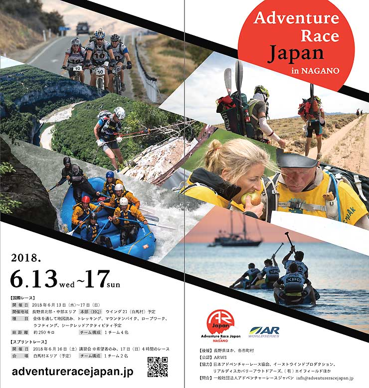 来年6月に県内で開かれるアドベンチャーレースのポスター