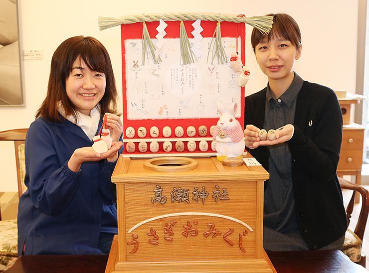 「うさぎおみくじ」を手にする南部さん(右)と松井さん