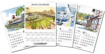 優しいタッチのえち鉄オリジナルカレンダー