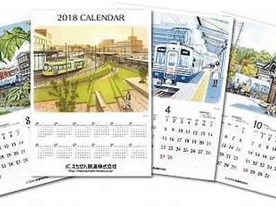 えち鉄の風景カレンダーに 水彩の優しいタッチで挿絵