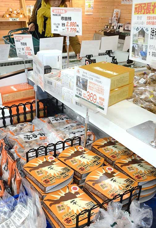 受験生を応援しようと販売が始まった「勝利の一打柿」(手前)=飯田市のAコープあいぱんいいだ店