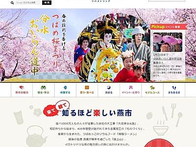 燕市観光協サイトを一新 スマホでも中国語でも英語でも