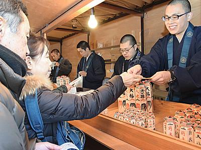 お守り「蘇民将来符」頒布 上田の信濃国分寺縁日