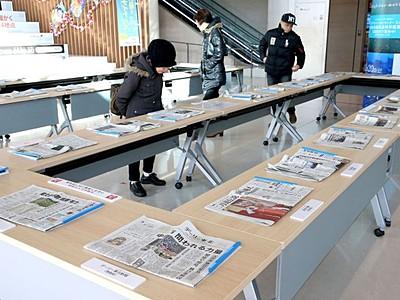 地方紙新年号 個性読み比べ 新潟で企画展