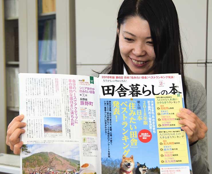 シニア世代が住みたい田舎の第1位として辰野町が紹介された「田舎暮らしの本」