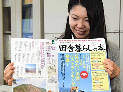 辰野「住みたい田舎」全国1位に シニア世代、月刊誌が調査