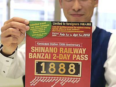 外国人向け2日間フリーパス 軽井沢駅で2月から販売