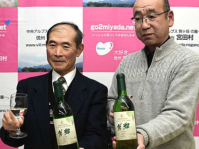 白ワインの新酒「紫輝」 宮田で13日発売
