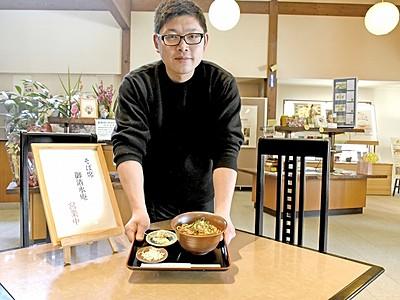 万葉菊花園で本格手打ちそば カフェ2月15日正式開店