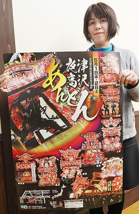 小矢部市無形民俗文化財に指定された後初の津沢夜高あんどん祭のポスター
