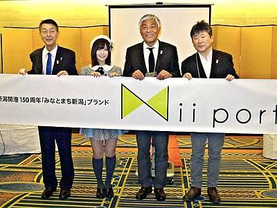 "新潟開港150周年 新メンバー3人""乗船"" 魅力発信"