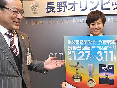 長野五輪ゆかりの資料、特別公開へ 長野で巡回展