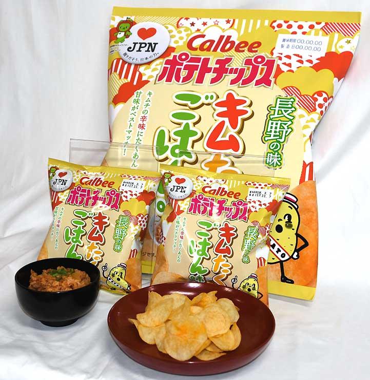 カルビーが「長野の味」として2月に売り出す「ポテトチップス キムたくごはん味」