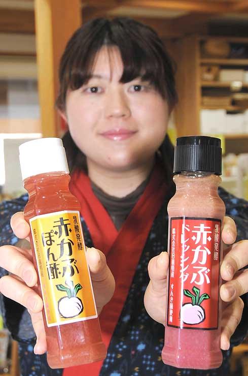 ドレッシング(右)に続いて販売を始めた赤カブの実を使ったぽん酢