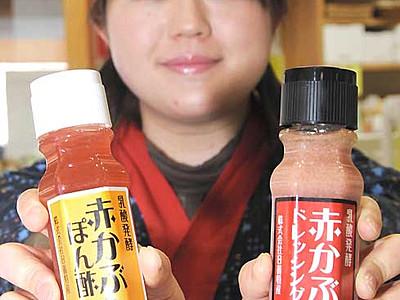 すんきの実で姉妹品、赤かぶぽん酢 木曽の道の駅で販売