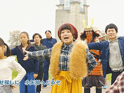 小矢部市PR動画、来月から配信 観光地で踊る
