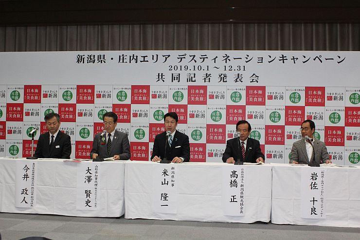 2019年のデスティネーションキャンペーンの内容を発表する米山隆一知事(中央)ら=23日、新潟県庁