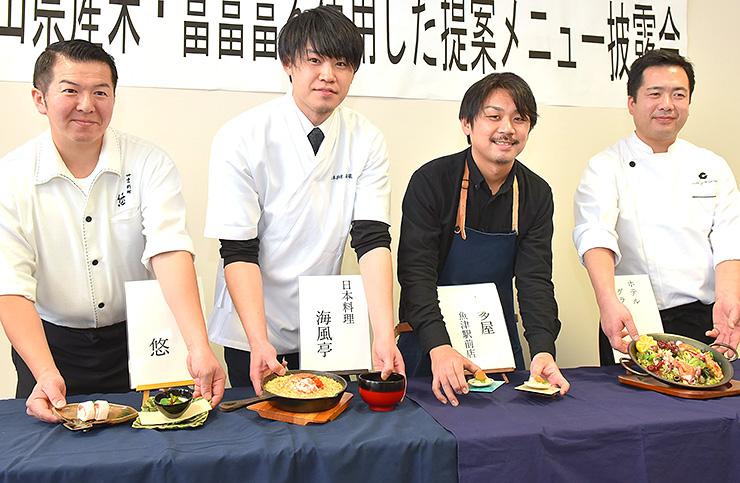 メニューを考案した(左から)海野代表、美浪さん、濱多さん、楞谷さん=魚津商議所ビル