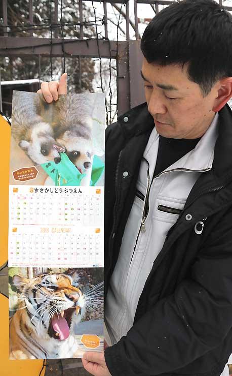 ホンドタヌキなどの写真を載せた須坂市動物園のカレンダー