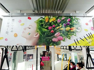 砺波産チューリップ、東京の電車中づりでPR