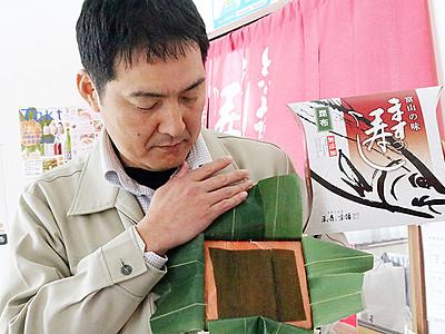 ますずしと昆布締めがコラボ マックス加工(福野)開発