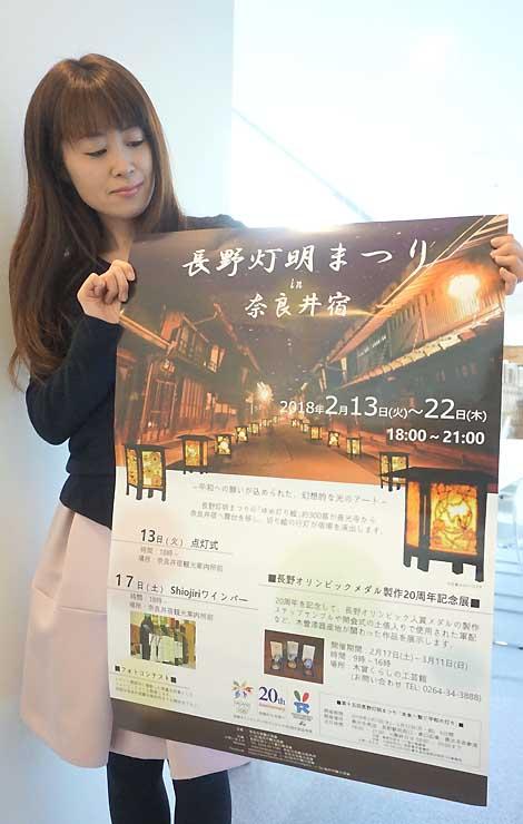 塩尻市の奈良井宿で初めて開かれる「長野灯明まつりin奈良井宿」のポスター