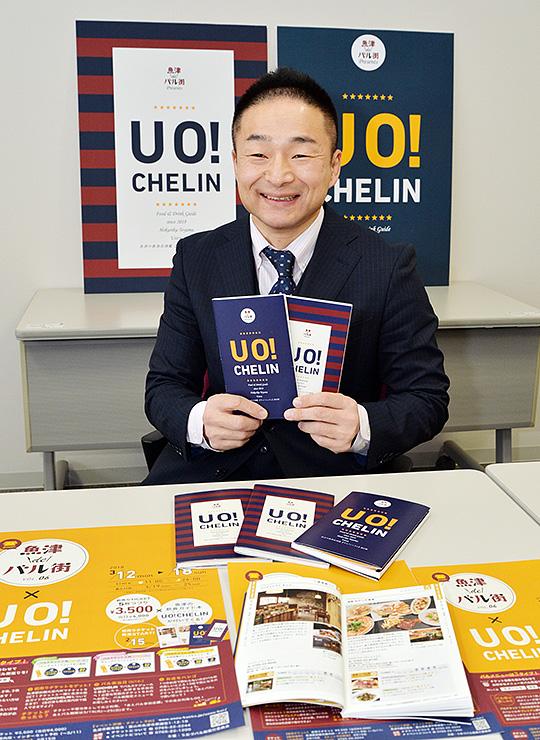 3月に行われる「魚津deバル街」のちらしとガイド本「UO!CHELIN」