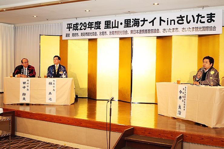 トークセッションをする田中南砺市長(左)と林氷見市長(左から2人目)=さいたま市