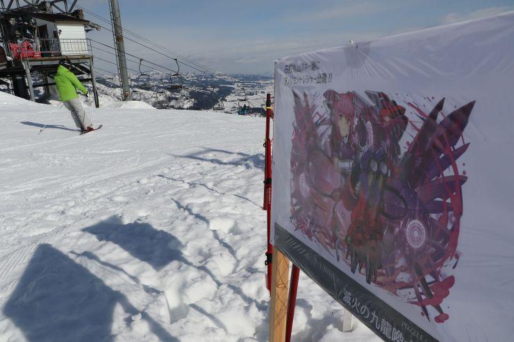 ゲームのレアキャラへの挑戦権を得られるスポットを示した看板=南魚沼市の石打丸山スキー場