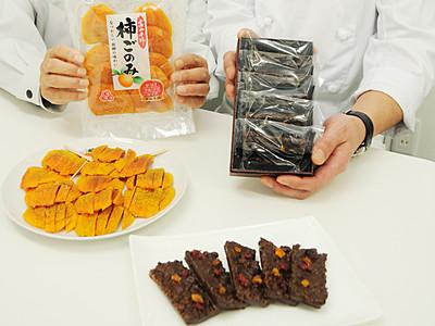 「柿ごのみ」とチョコがコラボ バレンタイン向け菓子完成