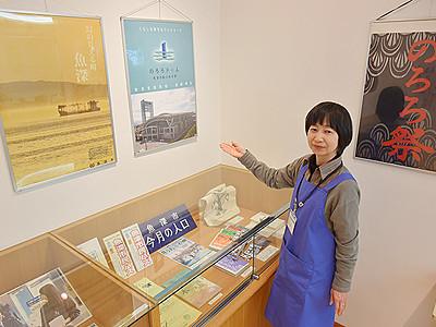映画「羊の木」の小物紹介 魚津市図書館