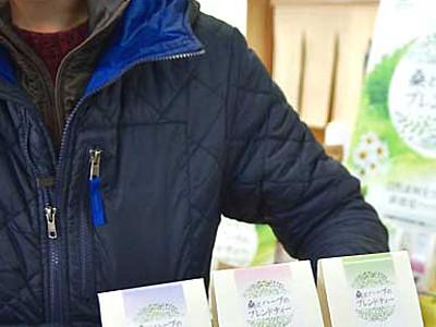 特産桑の葉、ハーブで飲みやすく 池田でブレンド茶開発