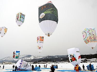 巨大紙風船浮かぶ ふくみつ雪あかり祭り開幕