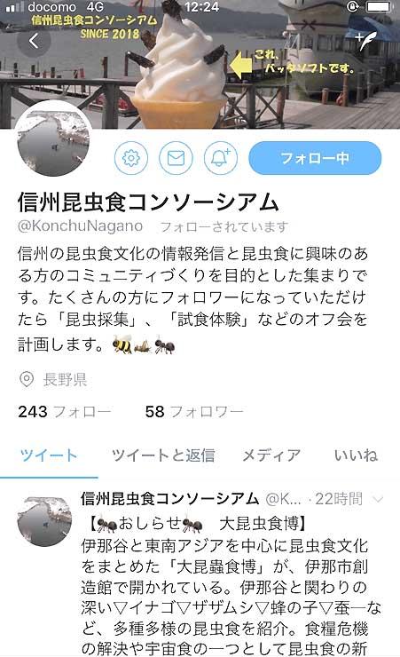 「信州昆虫食コンソーシアム」のツイッター画面。イナゴの甘露煮をトッピングした「バッタソフト」の写真を載せている